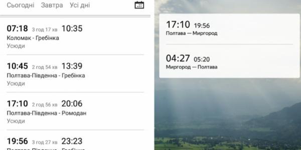 Жителям Полтавщины стало проще планировать поездки