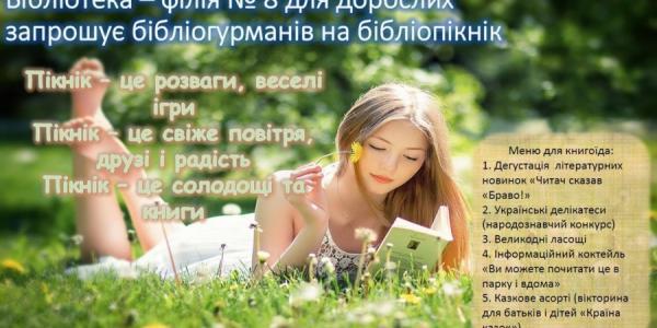 Кременчугских «книгоедов» приглашают на библиопикник