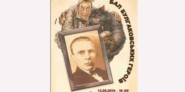 В пятницу 13-го Кременчуг посетят булгаковские герои