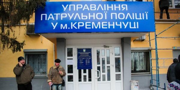 В горсовете Кременчуга предлагают проводить профилактику «с помощью» правонарушений