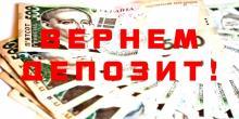 Вкладчики «Дельта Банка» временно останутся без выплат