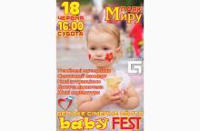 Семейный фестиваль BABY FEST празднует свой день рождения