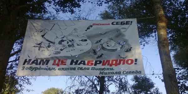 Селяне под Кременчугом предлагают людям-свиньям узнать себя на плакате