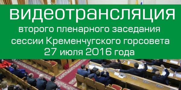 Онлайн-трансляция сессии Кременчугского горсовета #2