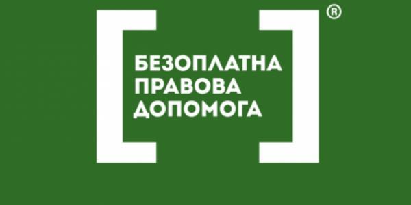 Зарегистрировать общественное формирование можно в центрах вторичной правовой помощи
