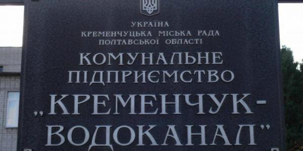КП «Кременчугводоканал»: прорыв дамбы на Псле на качество питьевой воды не повлияет