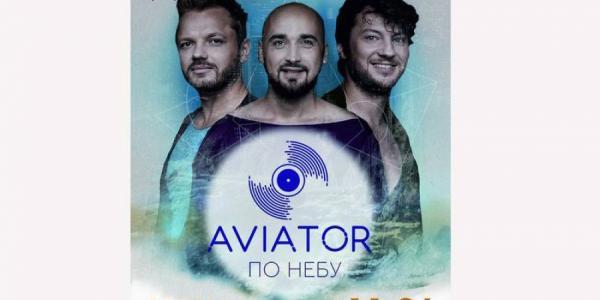 «Авиатор» приглашает кременчужан прогуляться «По небу»