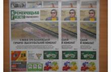 Сколько нужно денег на медобследование, что надо знать о Белановском ГОКе и почем нынче летний отдых – номер «Кременчугской газеты»