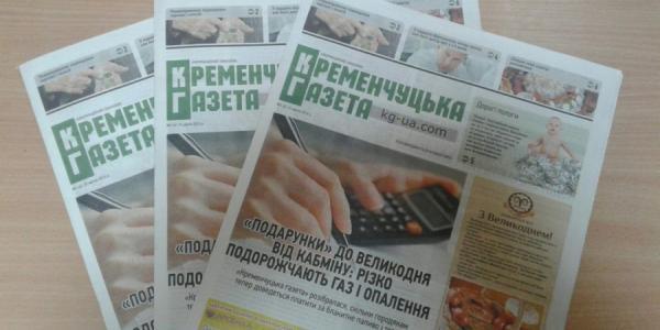 Подорожание от Кабмина и откровения фронтмэна группы ТИК: вышел свежий номер «Кременчугской газеты»