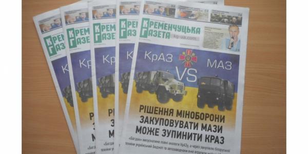 У «Кременчугской газеты» появился «печатный двойник»