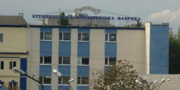 Президентская кондфабрика в Кременчуге с начала года уменьшила производство на 10%