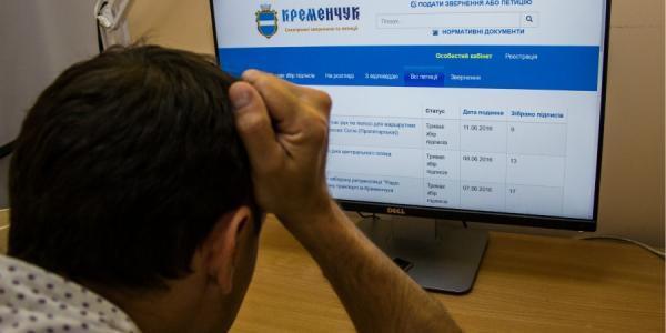 Електронні петиції у Кременчуці – «для галочки»?