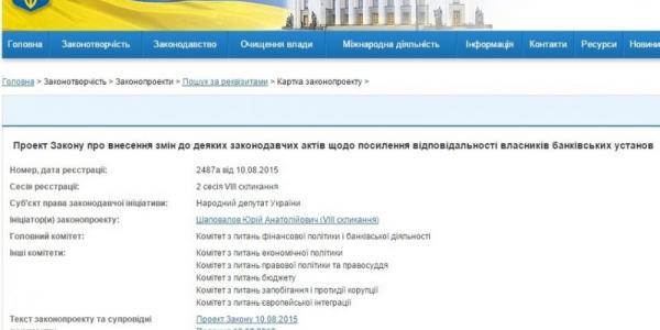 Шаповалов предложил, чтоб владельцы банков отвечали своим имуществом
