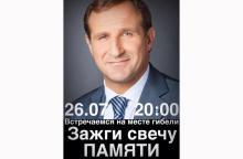 Кременчужане соберутся на вечер памяти и помянут Олега Бабаева