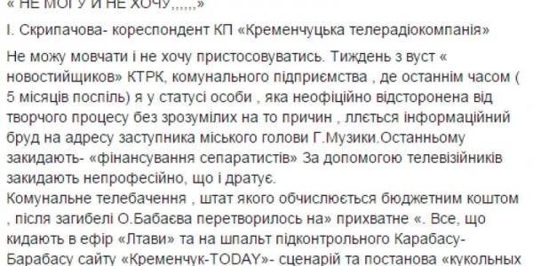 """Скандал: корреспондент коммунальной телекомпании назвала ее """"прихватной"""""""
