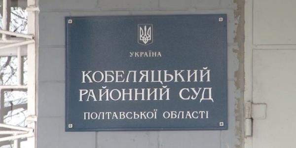 Суд по делу «Бабаева-Лободенко»: заявлено около 2 млн грн. ущерба
