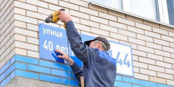 Новые названия кременчугские улицы получат на следующей неделе