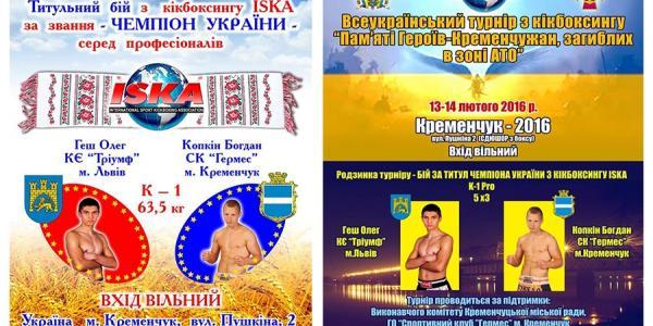 В Кременчуге в честь героев АТО проведут турнир по кикбоксингу