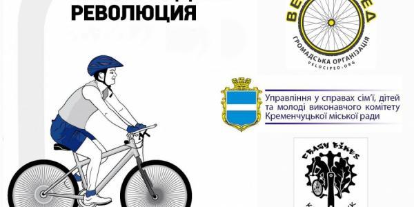 Велосипедистов Кременчуга приглашают поговорить о проблемах