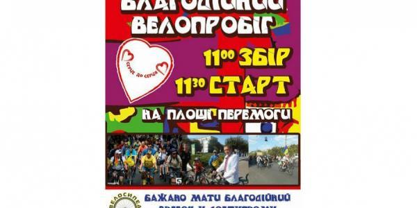 Кременчугские велосипедисты начинают сезон пробегом 24 апреля