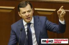 Ляшко запропонував план протидії узурпації влади Порошенком