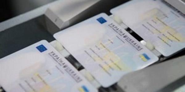 Кременчужане перейдут на биометрические паспорта
