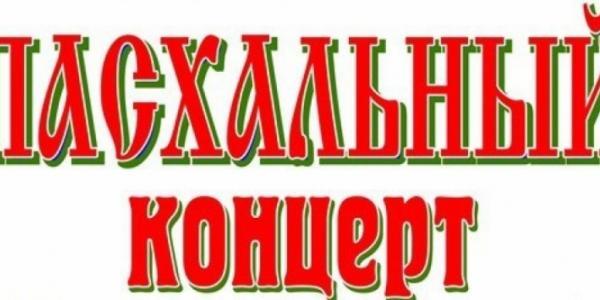 Кременчужан зовут на Пасхальный концерт