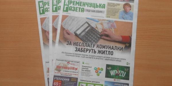 Отнимут ли квартиру за долги по коммуналке, «особенности» досуга в Крюкове – читайте свежий номер «Кременчугской газеты»