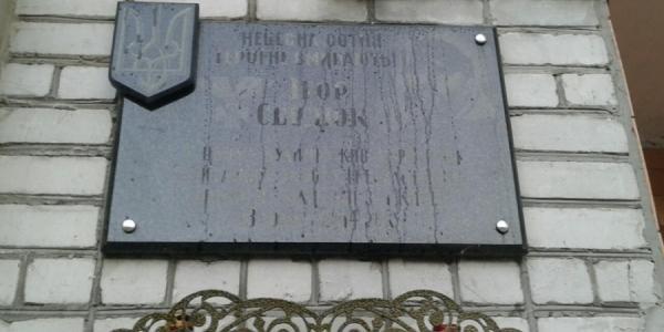 В Кременчуге мемориальную доску Герою Украины заливает конденсатом