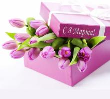 С праздником весны, красоты и любви - с 8-м Марта!