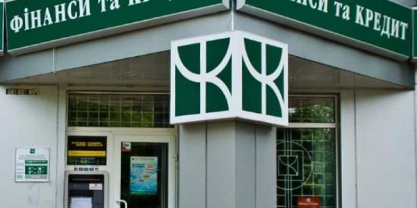 Вкладчикам банка «Финансы и кредит» временно приостановили выплаты