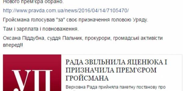 Вице-мэр Руслан Проценко заметил, что Гройсман в Раде тоже голосовал сам себя