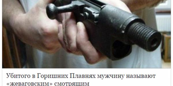 Жеваго имеет к убитому «Кирпичу» такое ж отношение, как Холод, Малецкий и Шаповалов