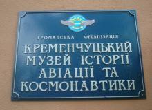 Пиддубная: создание коммунального музея авиации - пир во время чумы
