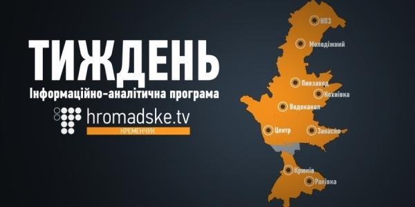 «Тиждень» - главные события Кременчуга