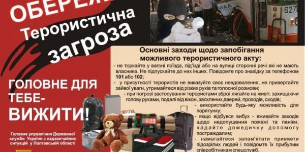 Кременчужан просят быть внимательными при нахождении подозрительных предметов