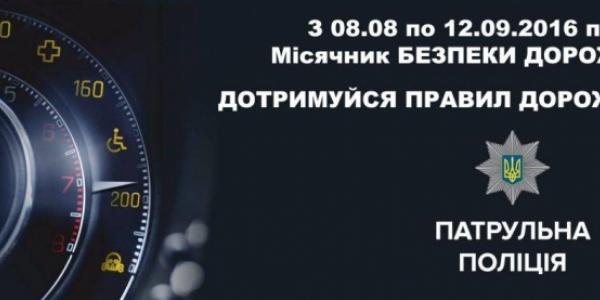 В Кременчуге начался «Месячник безопасности дорожного движения»
