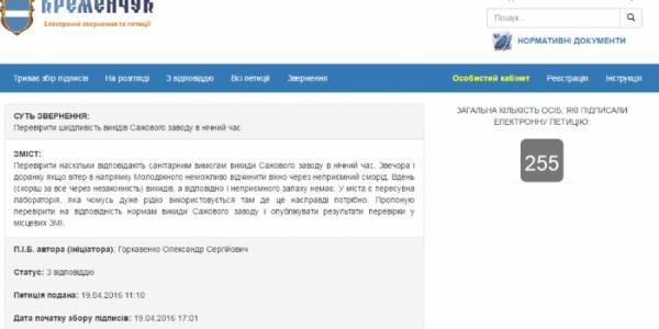 Ответ мэра на петицию о выбросах промпредприятий: письма всем отправлены