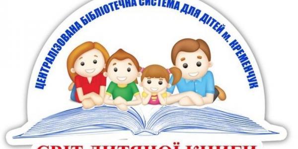 В Кременчуге начались поиски супер-читателя