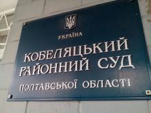Адвокаты Мельника заявили отвод судьям Кобелякского райсуда