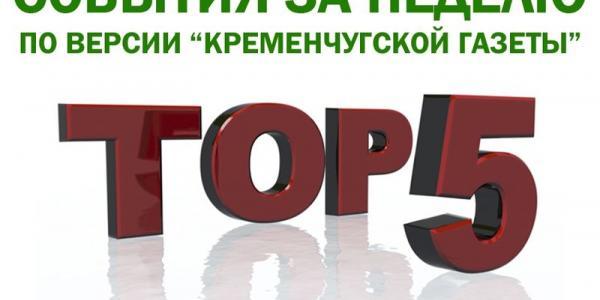 «Кременчугская газета»: наиболее яркие события за неделю