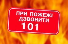 На Заречной горела летняя кухня