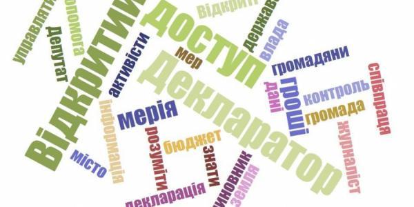 Кременчугские журналисты контролируют открытость властей