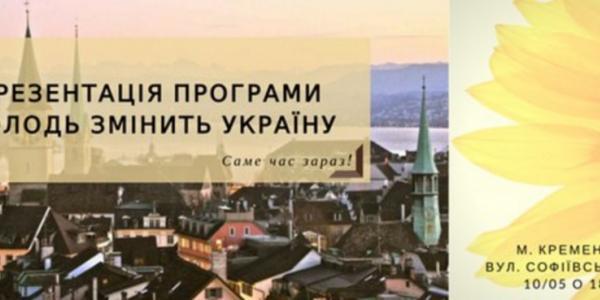 Молодежь Кременчуга зовут менять Украину
