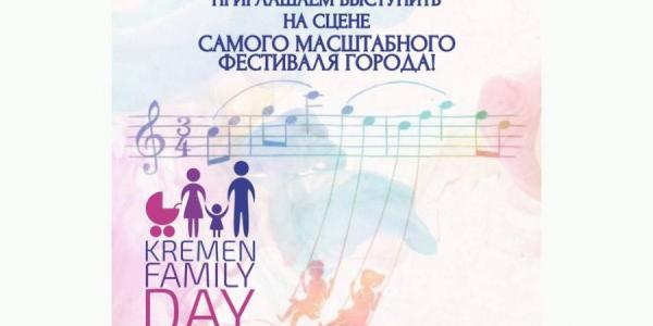 Kremen Family Day - 9 июля на Площади Независимости