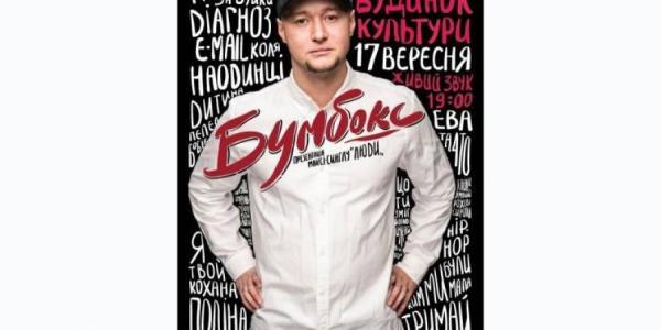 Кременчужан - любителей группы «Бумбокс» ждет сюрприз