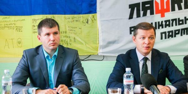 Ляшко назначил кременчужанина Кавунника и.о. главы областной организации радикалов