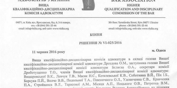 Дисциплинарная комиссия адвокатуры претензий к поведению адвоката Ульянова не имеет