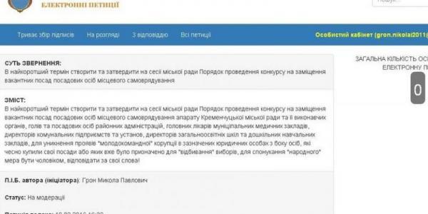 Кременчугская мэрия цензурирует петиции горожан