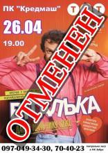 В Кременчуге концерт Витальки перенесен на осень